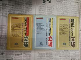 知识分子立场(自由主义之争与中国思想界的分化  民族主义与转型期中国的命运  激进与保守之间的动荡)3本合售