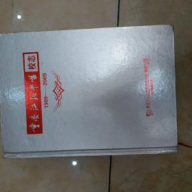 重庆江北中学校志1909-2009