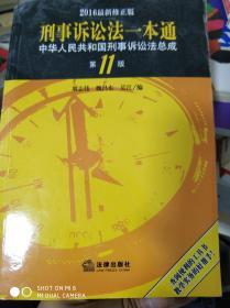 特价!刑事诉讼法一本通:中华人民共和国刑事诉讼法总成(第11版 2016最新修正版) 9787511894441
