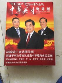 中华英才海外版 2011 3 总第1期