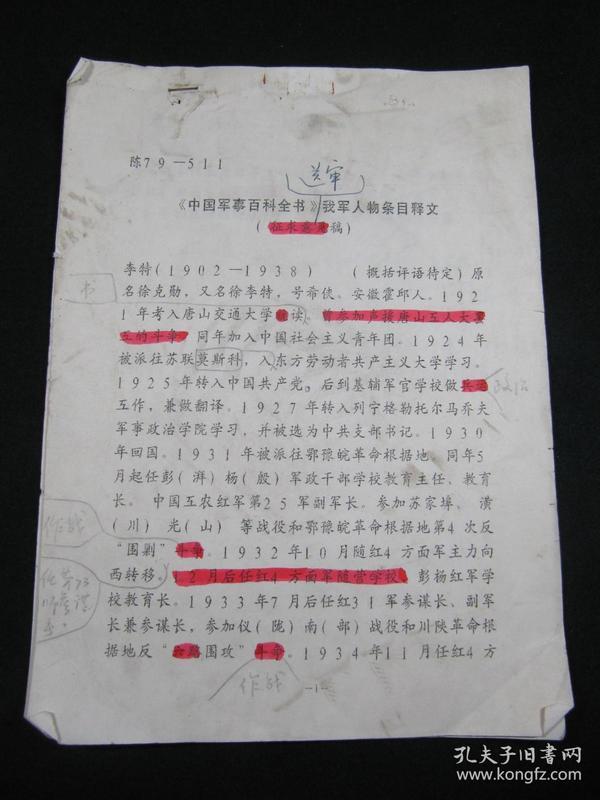 【《中国军事百科全书》我军人物条目释文(征求意见稿)批注校正手稿之一:李特】,16开,共2页。