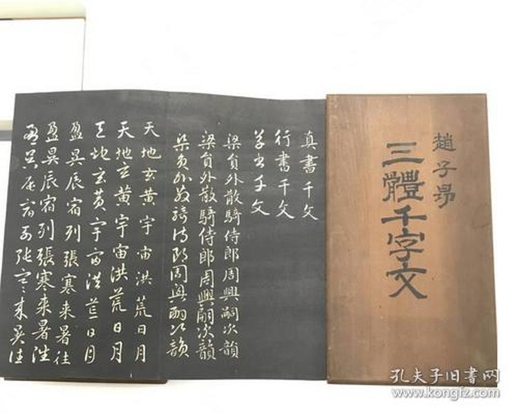 赵子昂真行草三体千字文 精华堂 法帖店拓本 原装木夹板 经折装 一册26开