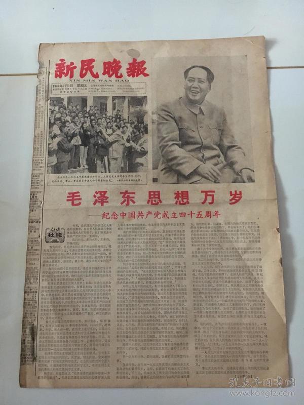 1966年7月1日新民晚报:中国共产党成立45周年