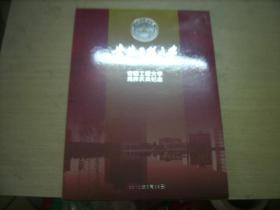 邮册安徽工程大学揭牌庆典纪念(邮票一版,1.20元邮票12枚)