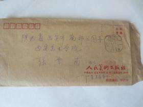 中国美协 陈振新 信封,水彩画家、西安美院 教授 简介6页。