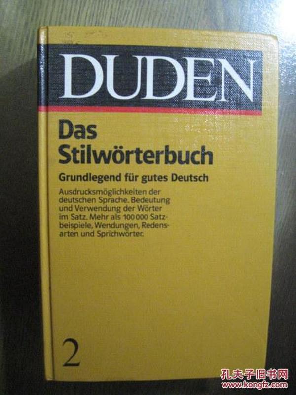 Duden (2) Das Stilwoerterbuch 杜登词典  德文原版精装