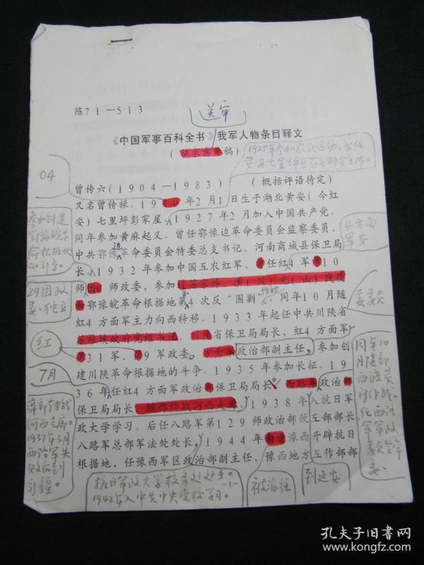 【《中国军事百科全书》我军人物条目释文(征求意见稿)批注校正手稿之二:曾传六】,16开,共2页。
