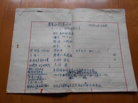 『何正礼旧藏』《农业部华东农研所1954年年终干部鉴定表》手稿一件(后有顾蕴璞、方陔、潘锡桂、潘乃珍等人签名)
