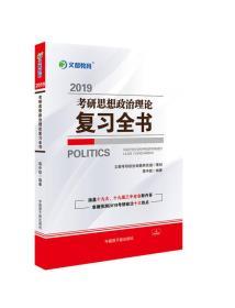 文都教育 蒋中挺 2019考研思想政治理论复习全书