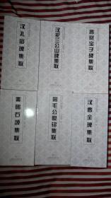 Z058 书法类:中国历代碑帖集联-汉祀三公山碑集联(2013年1版2印)
