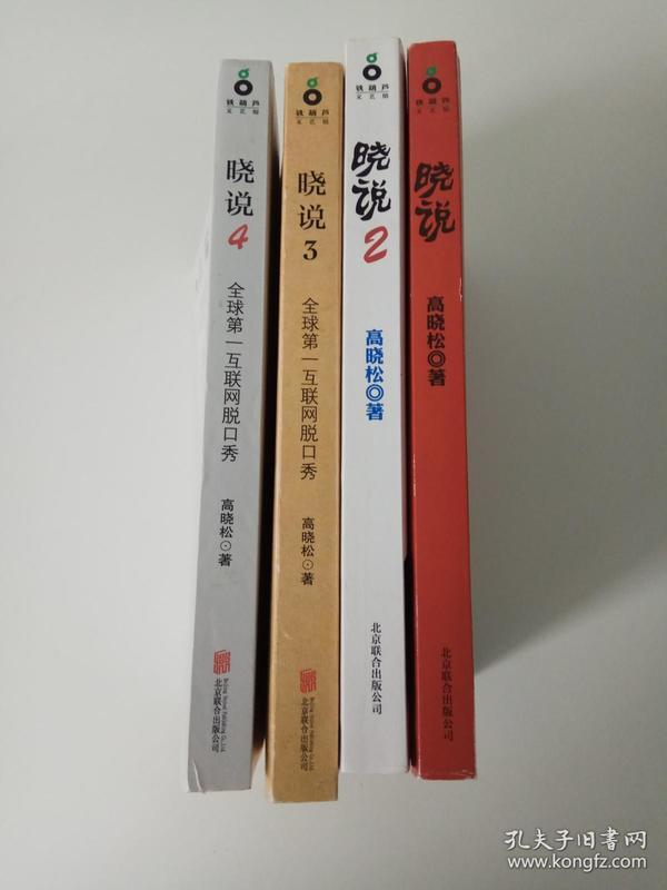 晓说(全4册)