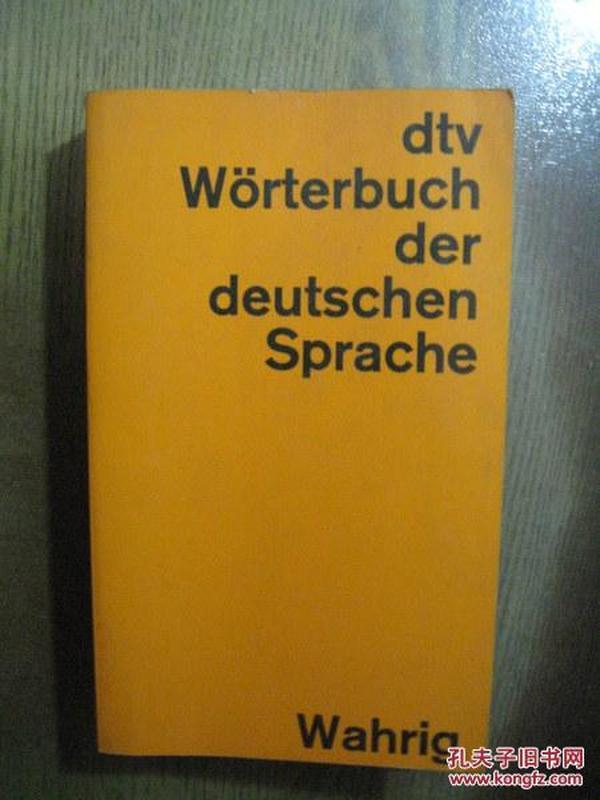 dtv worterbuch der deutschen Sprache Wahrig(德语词典)原版