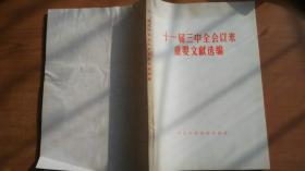 十一届三中全会以来重要文献选编(私藏写名)