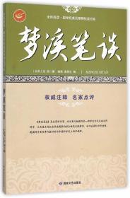 梦溪笔谈/全民阅读国学经典无障碍悦读书系
