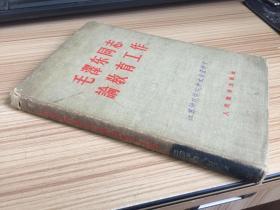毛泽东同志 论教育工作【精装】58年一版一印