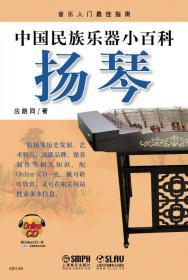 中国民族乐器小百科:扬琴