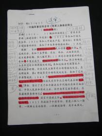 【《中国军事百科全书》我军人物条目释文(征求意见稿)批注校正手稿之四:苏静】,16开,共2页。