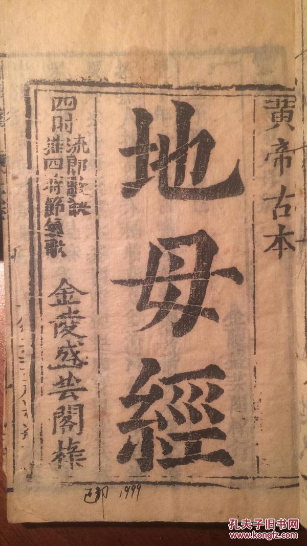 地母经(含《皇帝地母经》《花甲流郎歌诀》二种。据纸质、版刻推测为清早期雕版,道光、咸丰年间印本, 亦为目前所见该书最早版本)