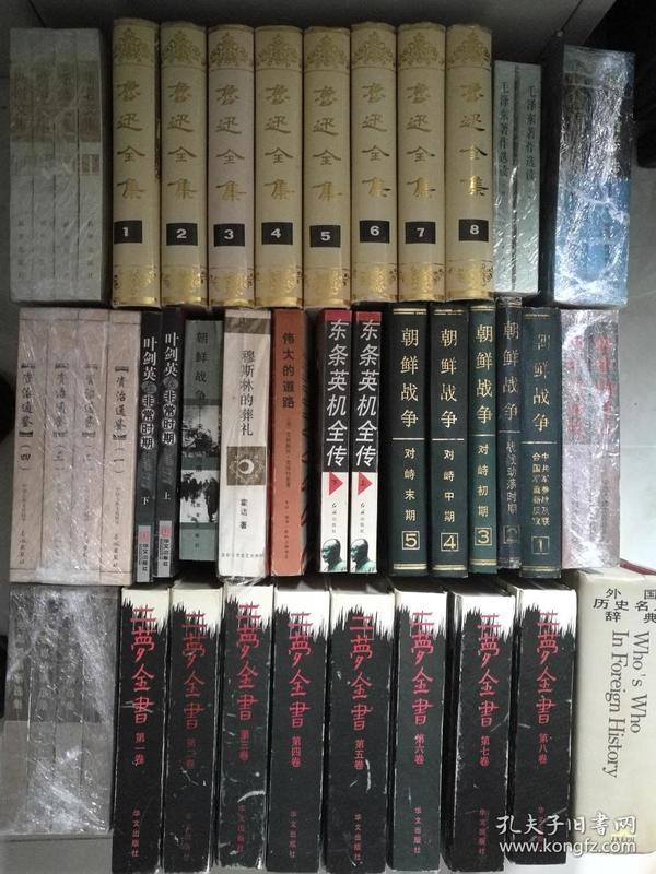 (勿拍) 搬家清仓大处理 教育、历史、经济、哲学、文学、红色刊物、毛泽东选集等很多。店内可以下单的书籍,都有货。