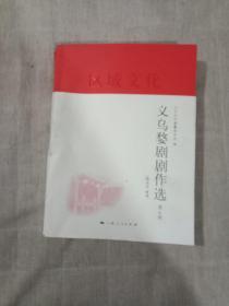 义乌婺剧剧作选.第6辑