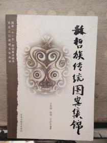 赫哲族传统图案集锦
