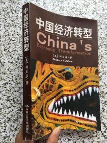 中国经济转型