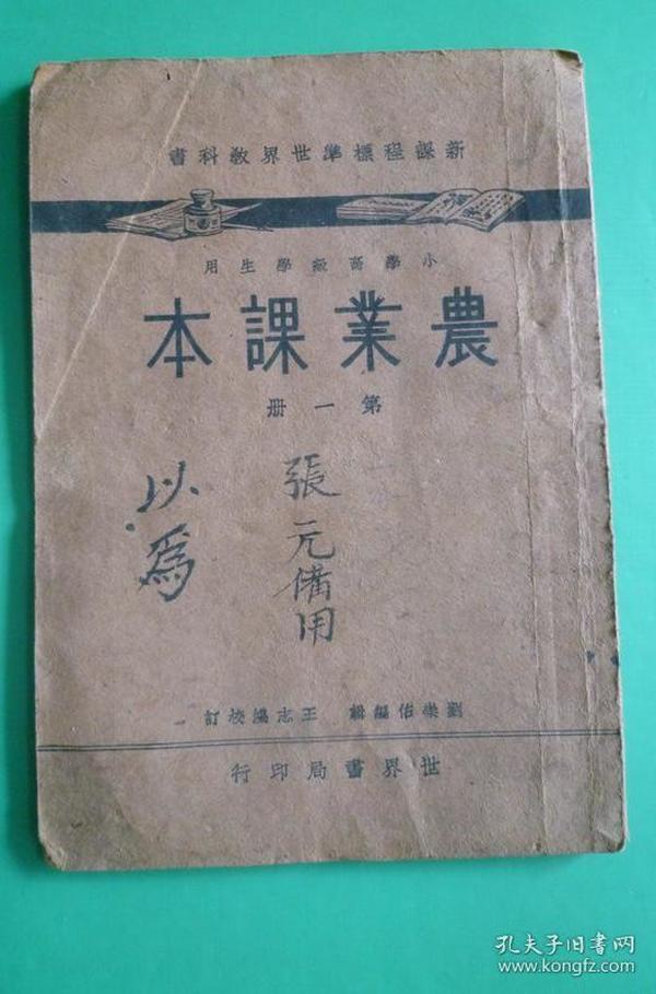 民国教科书【农业课本  第一册】