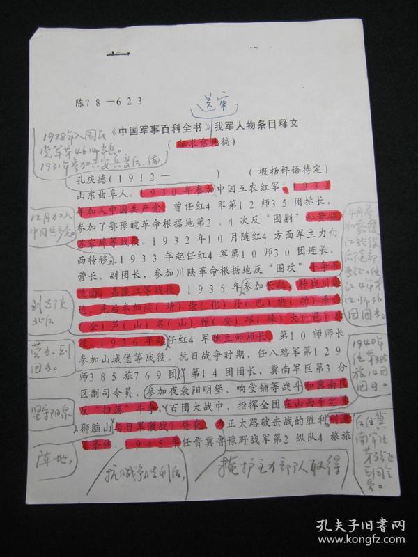 【《中国军事百科全书》我军人物条目释文(征求意见稿)批注校正手稿之五:孔庆德】,16开,共2页。