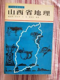 中国地理丛书---山西省地理