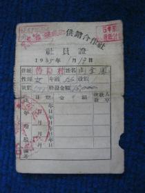 1955定襄县德盛乡供销合作社社员证(有股金分红记录戳)