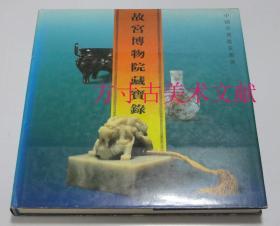 故宫博物院藏宝录 86年初版精装