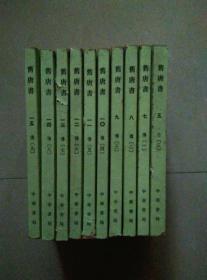 旧唐书 存十册 五、七——十五
