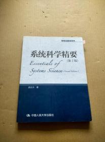 系统科学精要(第2版)
