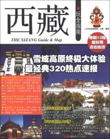西藏玩全指南