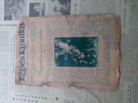 民国外文彩色杂志残本一册    残破   只有10张20页页码不齐全  最上面一页上有1933字样   非英文