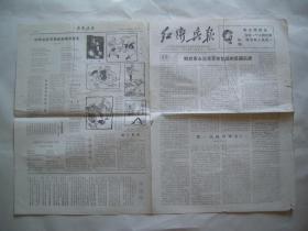 红卫兵报 第二十四期 1967年4月27日