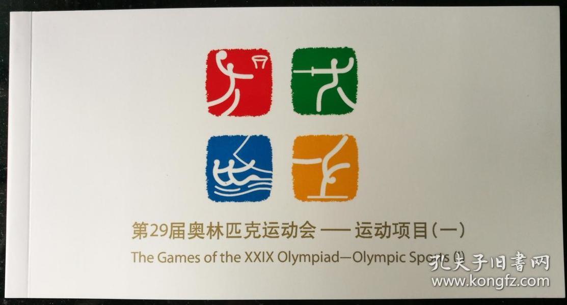 """邮折:2006年""""第29届奥林匹克运动会-运动项目(一)"""",北京市qy88.vip千亿国际官网公司(国内)发行(邮政明信片型)"""