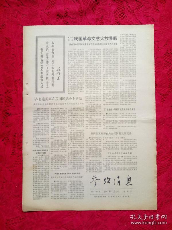 老报纸《参考消息》一份(有澳门、香港等消息)文革前期报刊