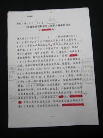 【《中国军事百科全书》我军人物条目释文(征求意见稿)批注校正手稿之七:李人林】,16开,共2页。