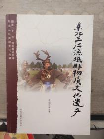 东北三江流域非物质文化遗产