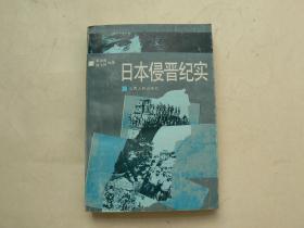 日本侵晋纪实