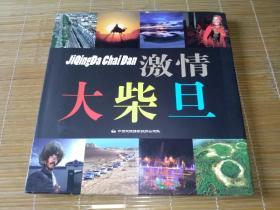 激情大柴旦(精装本摄影画册)2011