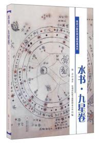 水书·九星卷 贵州少数民族古籍经典系列