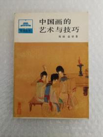 祖国丛书;中国画的艺术与技巧