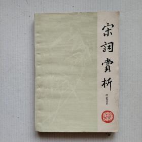 《宋词赏析》沈祖棻著作 1980年上海古籍出版社一版一印本 品好