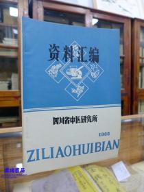 资料汇编 1983—四川省中医研究所