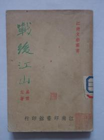 《战后江山》(1948年8月出版.新文学游记.江南文艺丛书)