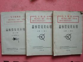 1970年 晶体管及其应用(第一、二、三册)【三本合卖】【封皮和首页印有语录】