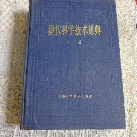 现代科学技术词典〈上册〉馆藏