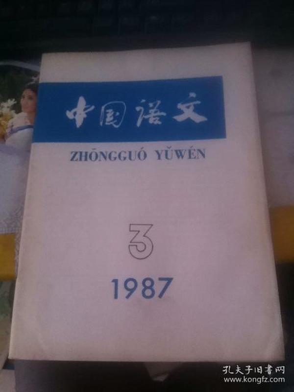 中国语文1987年3期